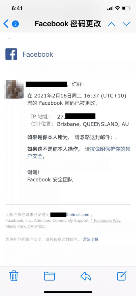 Chinese Facebook email